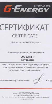 G-Energy.jpg