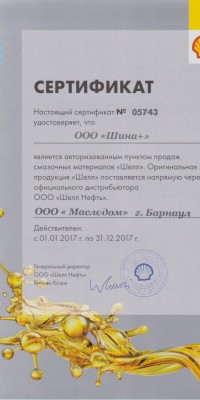 Сертификат Shell.jpg