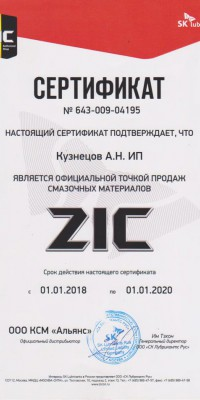 Сертификат ZiC.jpg